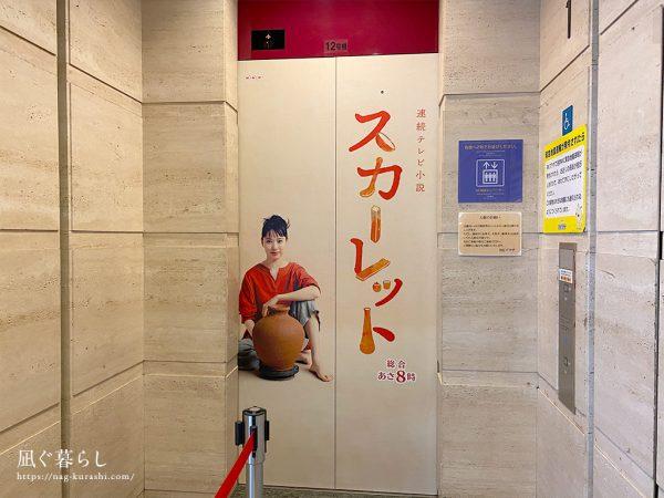 スカーレットのエレベーター