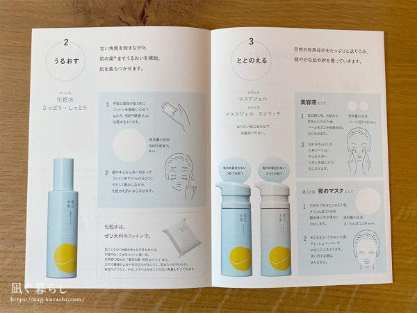 草花木果 化粧水、マスクジェル