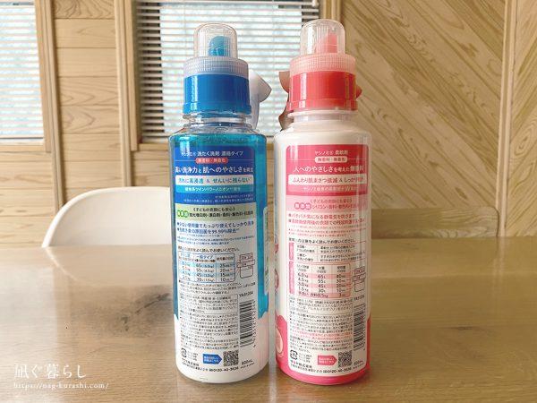 ヤシノミ洗たく洗剤濃縮タイプ&柔軟剤