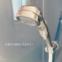 アラミック 節水シャワープロ プレミアム