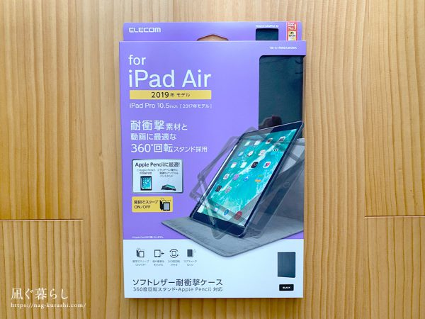 iPad Air ケース