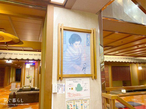 夢千代日記のポスター