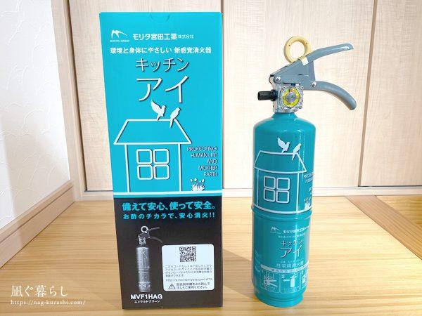 住宅用消火器キッチンアイMVF1HA