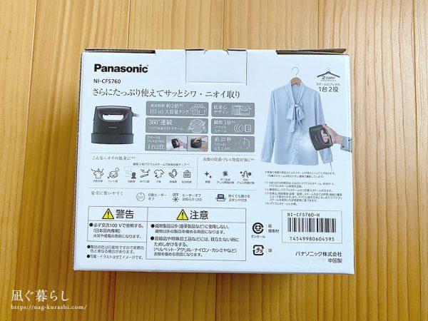 パナソニック アイロン衣類スチーマー