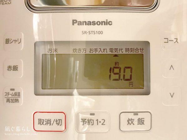 パナソニック スチームIHジャー炊飯器 5.5合炊き SR-STS100-W