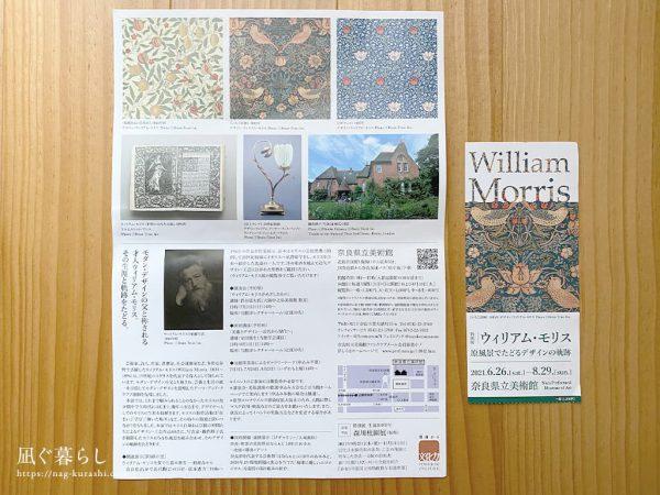 特別展「ウィリアム・モリス 原風景でたどるデザインの軌跡」 (奈良県立美術館)