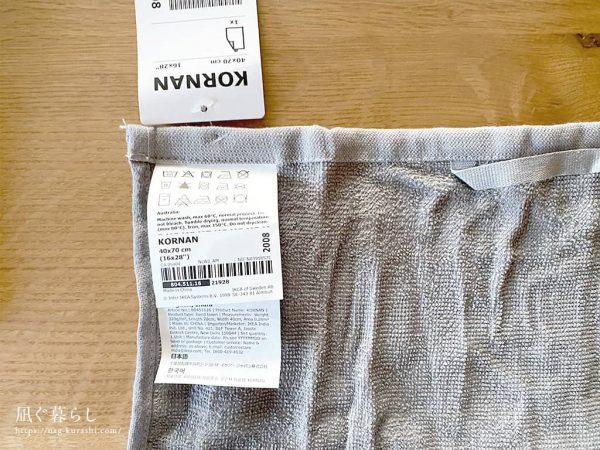 IKEA KORNAN コルナン
