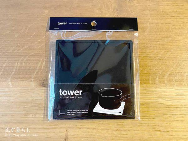 山崎実業 シリコン鍋敷き タワー 角型 ブラック