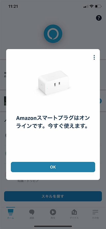 Amazon純正 スマートプラグ